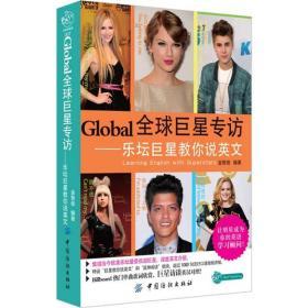 贝斯特英语·Global全球巨星专访:乐坛巨星教你说英文
