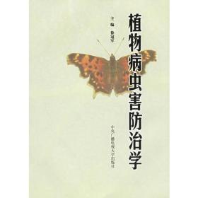 植物病虫害防治学 徐   国家开放出版社 9787304016302