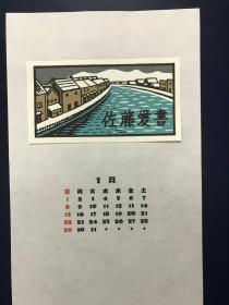 日本藏书票 月历  松见八百造 1984年作