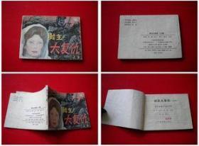 《封主大复仇》上册,广西1988.8一版一印3万册8品,7567号,连环画