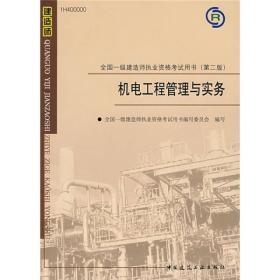 全国一级建造师执业资格考试用书:机电工程管理与实务(第2版)