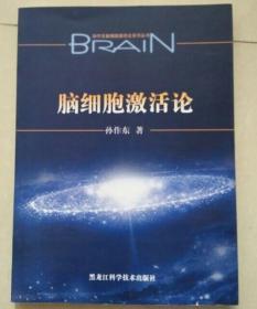 脑细胞激活论