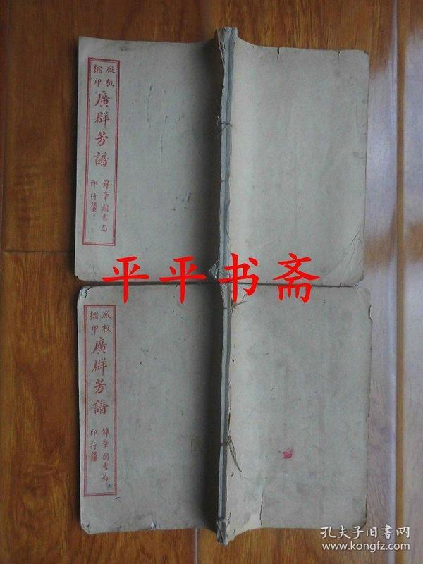 殿版缩印:广群芳谱线装.卷1、2、卷11—14共两册合售(32开线装石印)