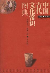 """中国古代文化常识图典  全书共十四章,其标题依次是天文、历法……,也就是十四个主题。这些主题,既相对独立,又互有关联,可分为四个单元。 第一单元:天文、历法、乐律。这是全书的头三章,是中国古代文化知识中偏于""""天学""""一系的内容。中国古代的天学不同于西方天文学,它不像西方天文学那样以探索自然为己任,而是一门高度致用的学问。""""在政治上的作用极其巨大"""",""""大到成为上古帝王之头等大事,甚至是惟一要事的地步"""""""