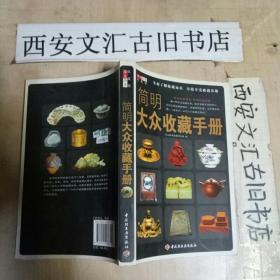简明大众收藏手册