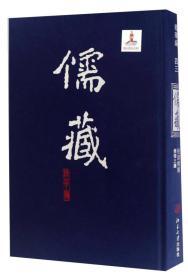 儒藏(精华编43)/经部礼类仪礼之属