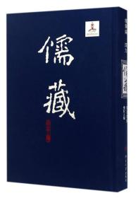 儒藏(精华编49 经部礼类礼记之属)