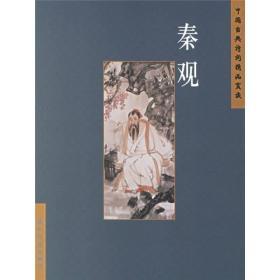 中国古典诗词精品赏读:秦观