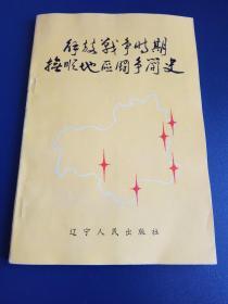解放战争时期抚顺地区斗争简史:1945年10月至1948年10月