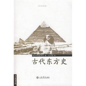 古代东方史