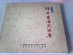 韩中书法交流展 第十二回