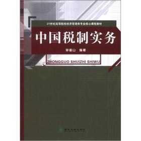 中国税制实务