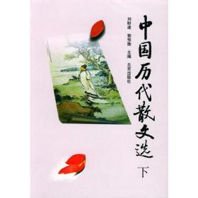 中国历代散文选(下)
