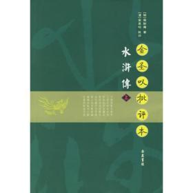 金圣叹批评本水浒传