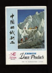 中国羽绒制品(画片21张)