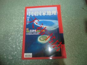 中国国家地理2013.6总第632期