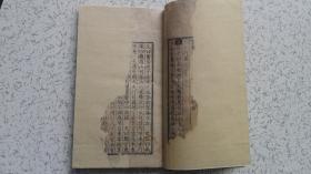 写刻本 渊鉴类函,乾隆刻本,1册(卷306)
