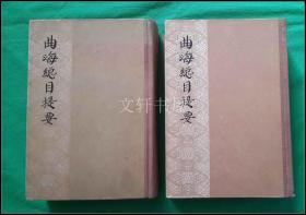 精装【 曲海总目提要 】上 中册  1959年1印 2000册  人民文学出版社
