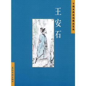 中国古典诗词精品赏读:王安石(简体)