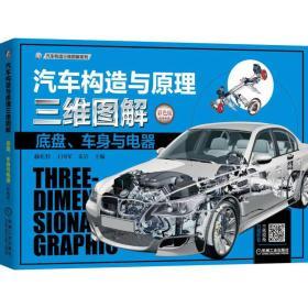 汽车构造与原理三维图解:底盘、车身与电器(彩色版)
