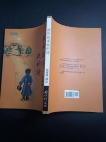 我的故事我的诗 正版原版  非馆 无字无印无勾划(南怀瑾先生的诗集)(诗集诗歌系列)