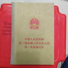 中华人民共和国第一届全国人民代表大会第一次会议文件