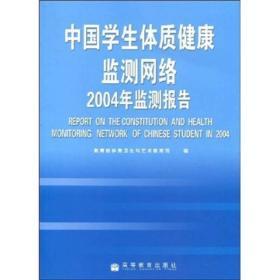 中国学生体制健康监测网络2004年监测报告