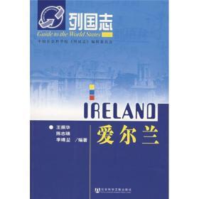列国志:爱尔兰