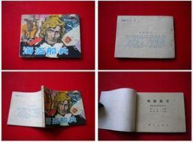 《海盗船长》,广西1981.9一版一印78万册,7573号,外国连环画