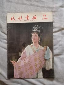 民族画报(1979/11)