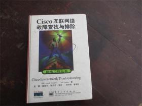 CISCO互联网故障查找与排除