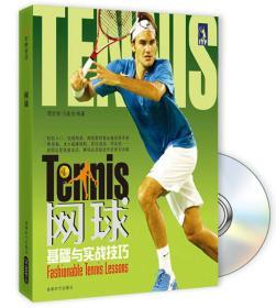 网球基础与实战技巧