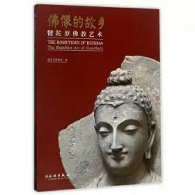 佛像的故乡--犍陀罗佛教艺术*