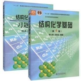 结构化学基础+习题解析 第4版 周公度9787301057735(共2本)