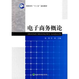 """高职高专""""十二五""""规划教材:电子商务概论"""