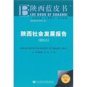 陕西社会发展报告(2011)