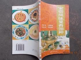 家常风味菜肴200种