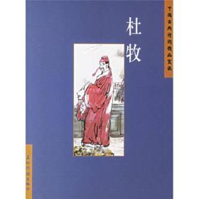 中国古典诗词精品赏读:杜牧