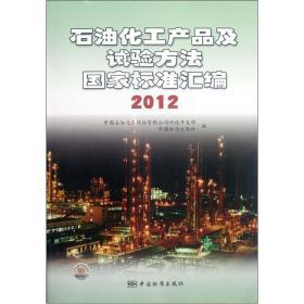 石油化工产品及试验方法国家标准汇编(2012)