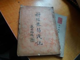 民国22年 神经衰弱浅说1册全 上海国医出版社