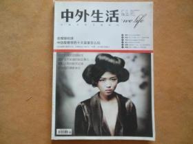 中外生活广场2009.7
