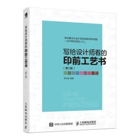 写给设计师看的印前工艺书 第2版