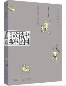 中国精怪故事集