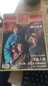 西藏人文地理2007.3月
