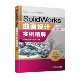 SolidWorks曲面设计实例精解:2017中文版