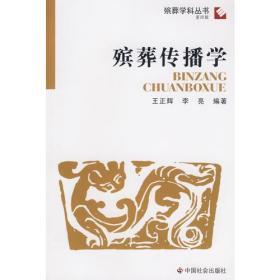 殡葬学丛书(全4册)