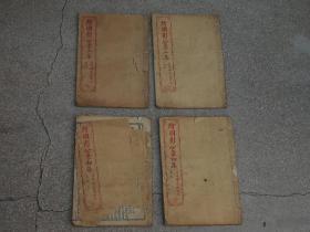 绘图彭公案初集:卷二 卷三   二集:卷一目录 卷四  共计四本合售
