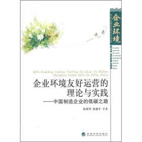 满29包邮 企业环境友好运营的理论与实践-中国制造企业的低碳之路 张英华