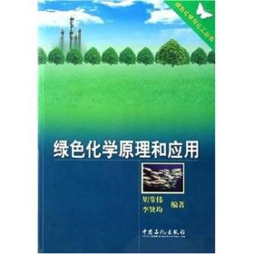 绿色化学原理和应用
