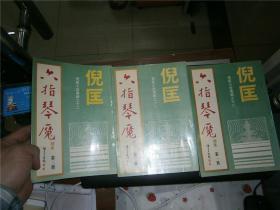 六指琴魔续集 全三册品好,倪匡著金兰初版